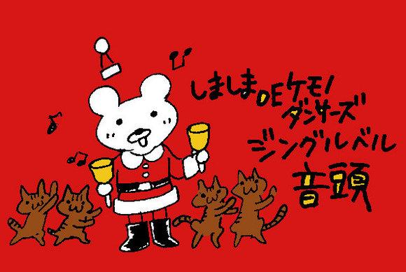 ケモノダンサーズでクリスマス2.jpg
